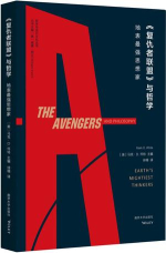 Avengers and philosophy chinese